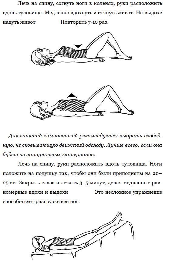 фото: упражнения на спине для профилактики варикоза