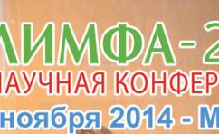 V Съезд лимфологов России  «ЛИМФА-2014»