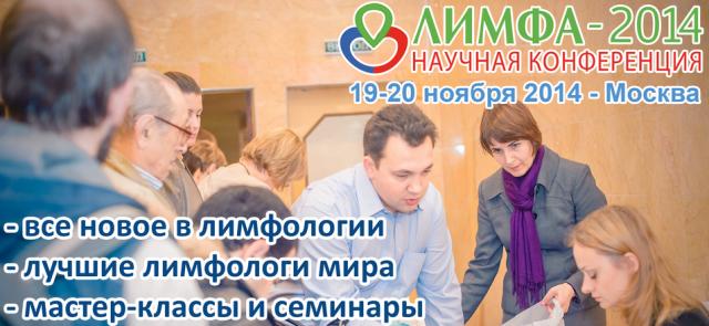 "limfa2014 V Съезд лимфологов России  ""ЛИМФА-2014"""